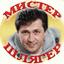 МИСТЕР ШЛЯГЕР – фан-клуб Михаила Михайлова на Mihailov.Biz!