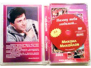 На ГЛАВНУЮ - поёт Михаил Михайлов