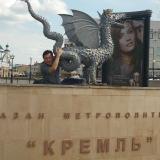 Добро пожаловать в Казань!!