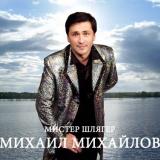 Михаил Михайлов. От VraG