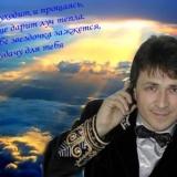 Михаил Михайлов. От НЕЗНАКОМКИ