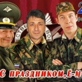 Михаил Михайлов. С Днем Защитника Отечества
