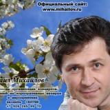 Михаил Михайлов - от НИКОЛАЯ КОВАЛЕВА