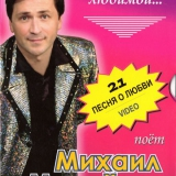 DVD Михаил Михайлов - Назову тебя любимой - 21 песня о любви