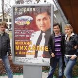 Михаил Михайлов, АнгелиЯ, Дмитрий Домин - перед концертом в Киеве
