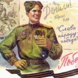Музыкальная открытка С ДНЕМ ПОБЕДЫ!