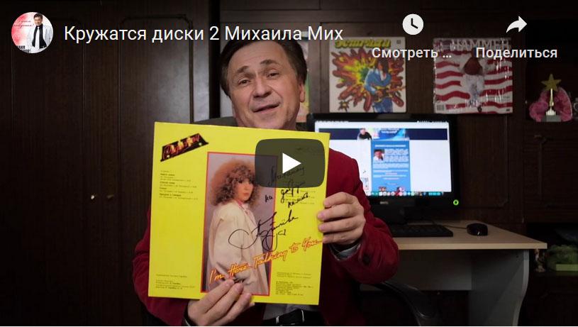 Кружатся диски от Михаила Михайлова 2 выпуск