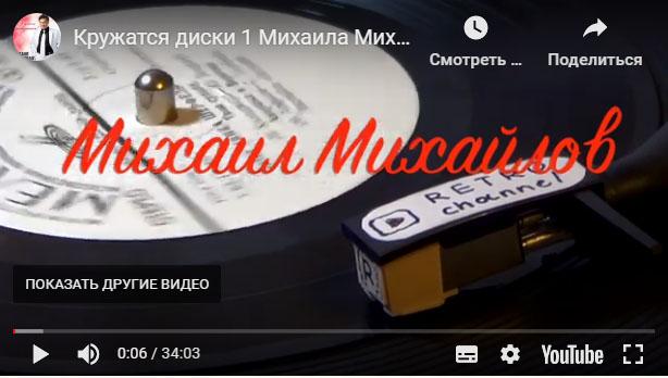 Авторская программ КРУЖАТСЯ ДИСКИ, Михаил Михайлов