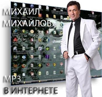 Песни MP3 в интернете