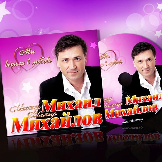 Новогодний подарок от Михаила Михайлова! Новый диск с песнями «Мы верили в любовь»