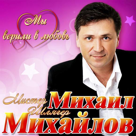 Михаил Михайлов, Обложка диска