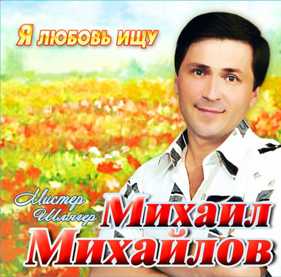 Михаил Михайлов, Я любовь ищу, 2014