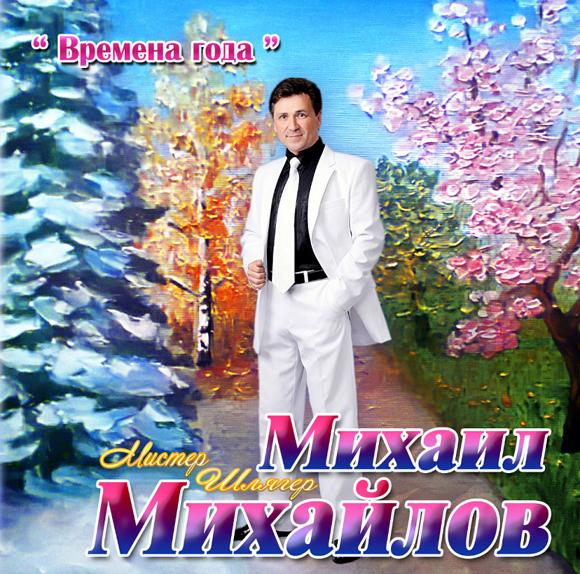 Михаил Михайлов, Времена года, 2014
