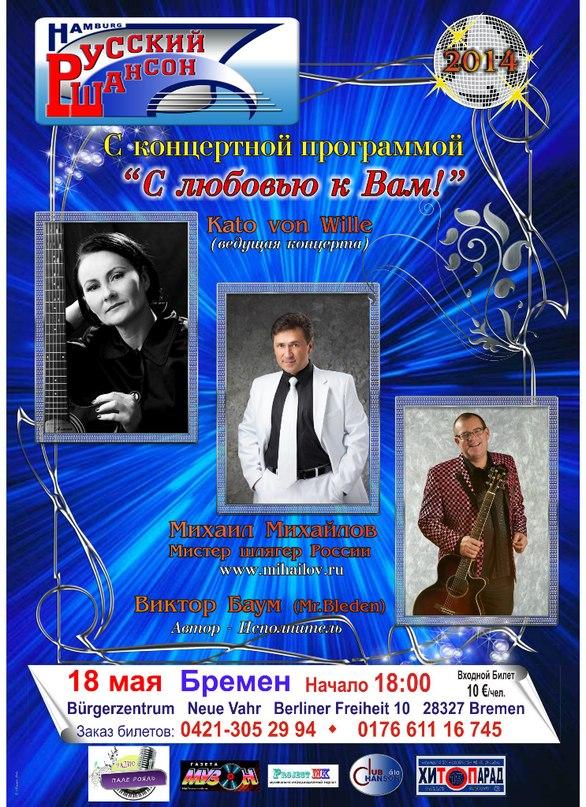 Михаил Михайлов приглашает на концертную программу в г.Бремен, Германия