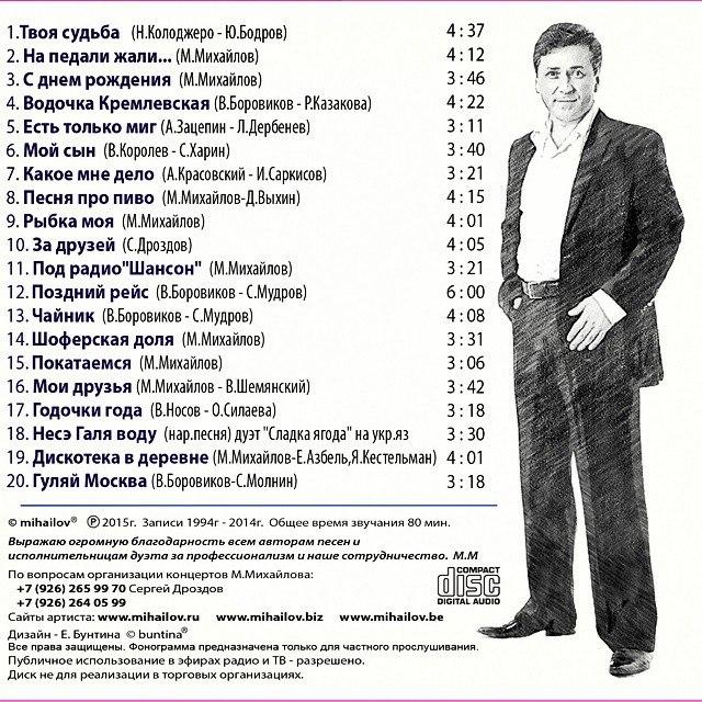 Михаил Михайлов - «ПоШАНСОНим»