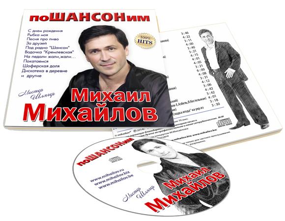 Альбом Михаила Михайлова - «ПоШАНСОНим»