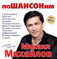 поШАНСОНим, CD 2015