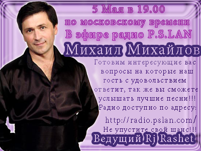 Михаил Михайлов на радио P.S.LAN