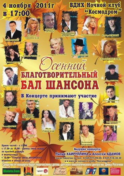 Осенний бал Шансона