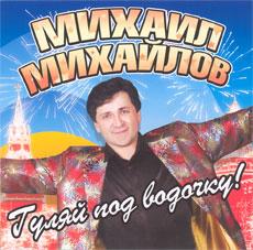 Михаил Михайлов Гуляй под водочку