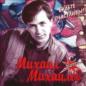 Михаил Михайлов CD Будте счастливы!
