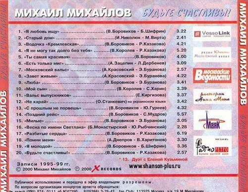 Михаил Михайлов Audio CD Будьте счастливы