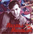 Михаил Михайлов CD 2000