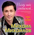 Михаил Михайлов CD 2004