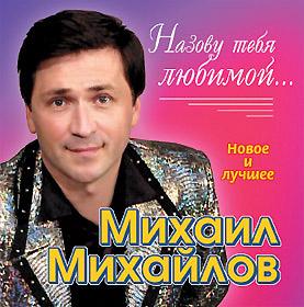 Михаил Михайлов CD Назову тебя любимой