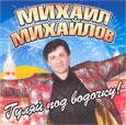 Михаил Михайлов CD 2006