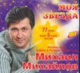 Михаил Михайлов MP3 2008