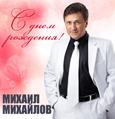 Михаил Михайлов CD 2010