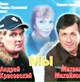 Михаил Михайлов и Андрей Красовский, CD альбом 2008, Песни Риммы Казаковой