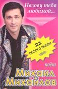 Михаил Михайлов DVD 2006