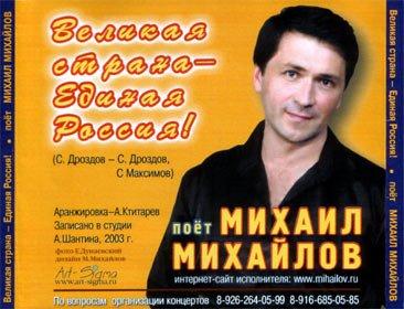 Михаил Михайлов Великая страна - единая Россия