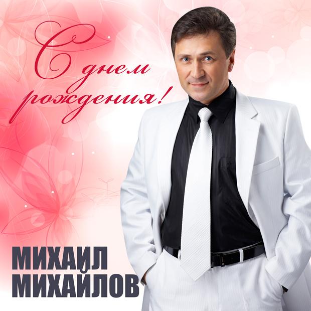 Михаил Михайлов 2010