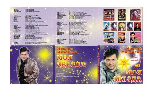 Михаил Михайлов Моя Звезда MP3