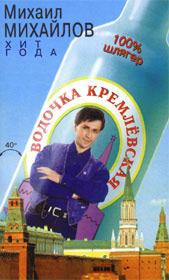 Михаил Михайлов Аудио кассета ВОДОЧКА КРЕМЛЕВСКАЯ
