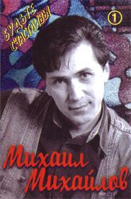 Михаил Михайлов Аудио кассета Лучшие песни 1995-2000 часть 1