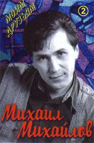 Михаил Михайлов Аудио кассета Лучшие песни 1995-2000 часть 2