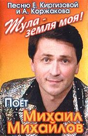 Михаил Михайлов Аудио кассета Тула - Земля моя
