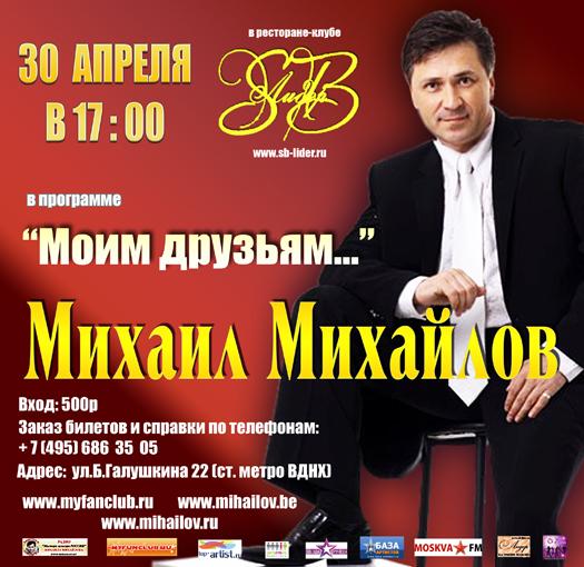 Концерт Михаила Михайлова в ЛИДЕРЕ
