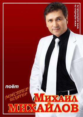 Постер Михаил Михайлов
