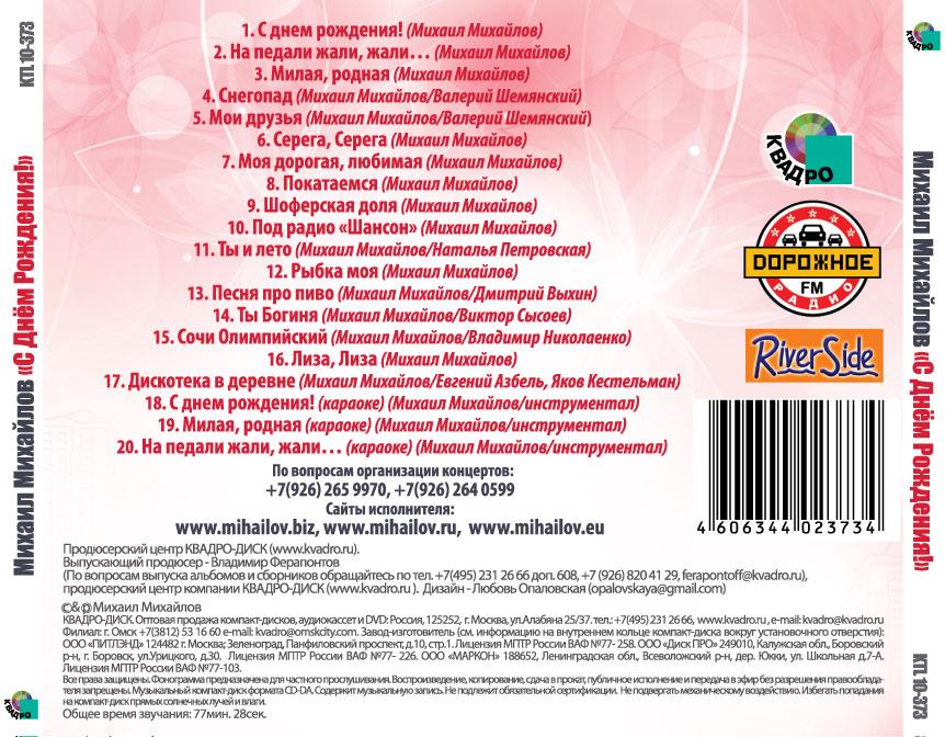 Михаил Михайлов 2010 новый диск