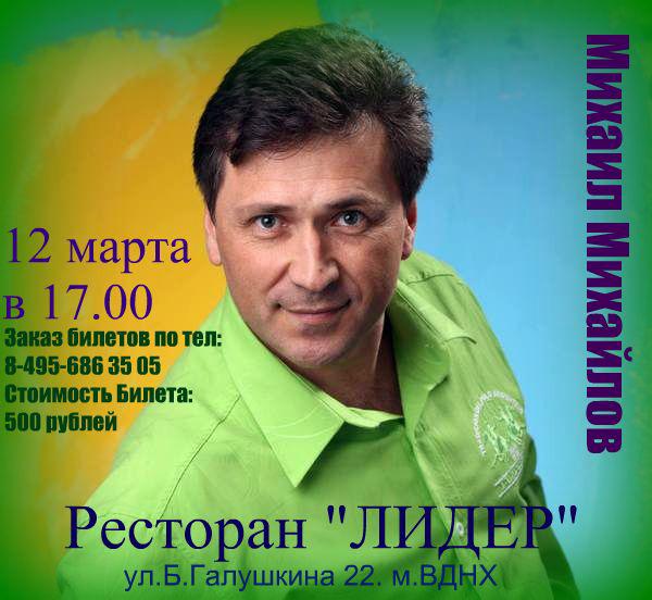 Михаил Михайлов приглашает на встречу 12 МАРТА 2011 года