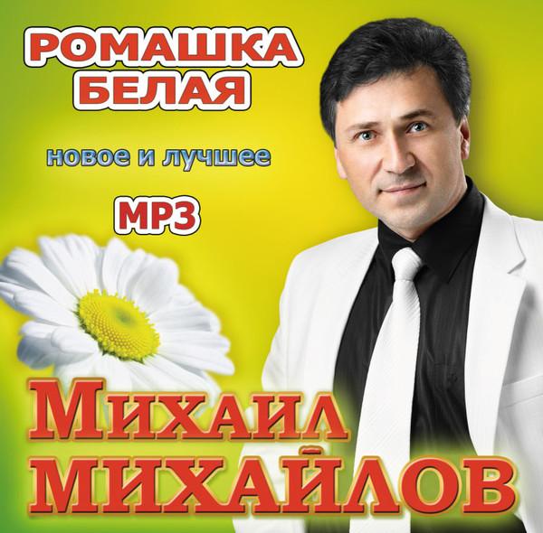 Михаил Михайлов MP3 Ромашка белая