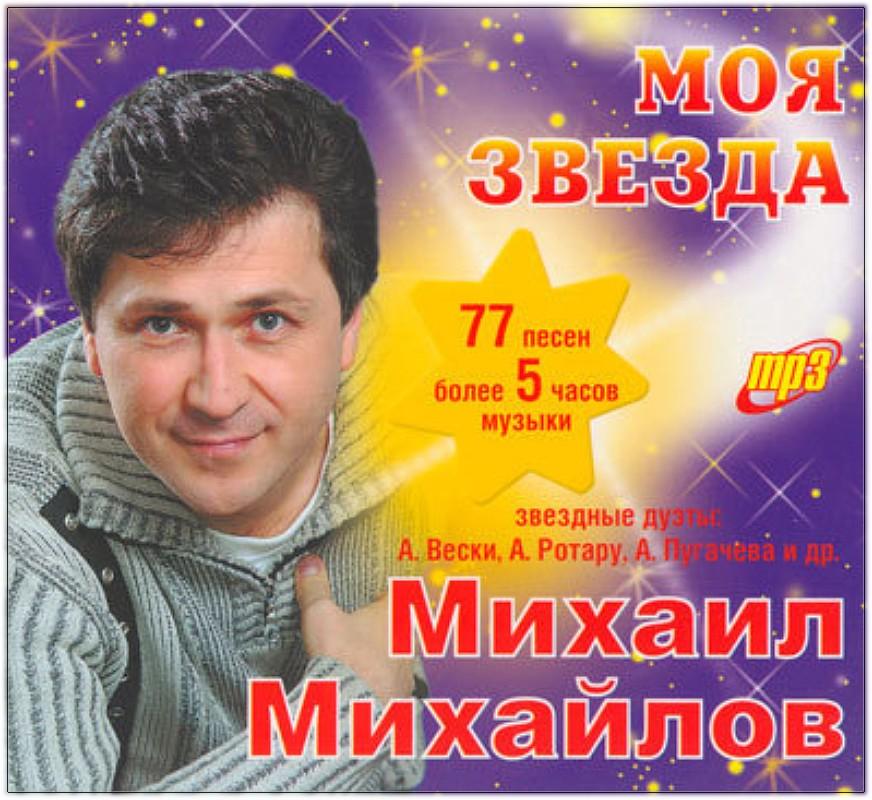 Михаил Михайлов MP3 Моя Звезда