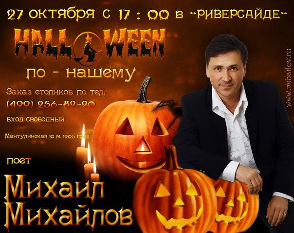 Встречаем HALLOWEEN 27 октября 2012