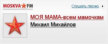 Моя мама Михаил Михайлов Москва FM
