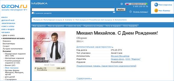 OZON.RU Михаил Михайлов, CDR
